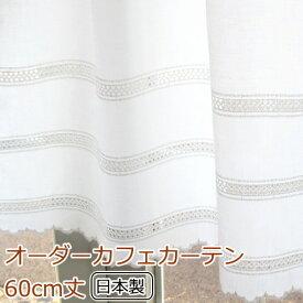 カフェカーテン(小窓用カーテン) レース 60cm丈 日本製 カフェカーテン オーダー(切り売り) 10214 ホワイト小窓をおしゃれに演出してくれるシンプルなボーダー柄のレースのオーダーカフェカーテン 透けにくいので目隠しにも◎[メール便可/宅コン可]