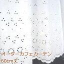 カフェカーテン(小窓用カーテン) レース 60cm丈 日本製 カフェカーテン オーダー(切り売り) 10602 ホワイト小窓をお…