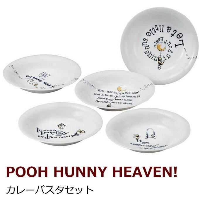 ディズニー(Disney) プーさん 食器セット カレー皿、パスタ皿の5枚セット 結婚祝い、新築祝いのギフトに 日本製 『プー・ハニーヘブン カレーパスタセット』