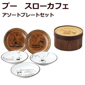 ディズニー(Disney) プーさん 食器セット(13.5cmプレート×5 セット) 新築祝いのギフトに 日本製 『プースローカフェ プレートアソートセット』