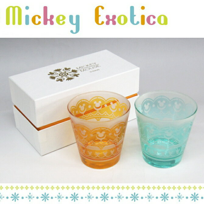 ディズニー キャラクター ペアグラスセット 『ミッキー・エキゾチカ』 フリーグラスペアセット(グラス×2)