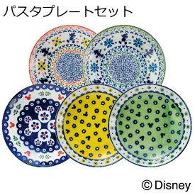 ディズニー キャラクター 食器 パスタプレートセット 『ポーリッシュ』 (21.5cmプレート×5枚 セット) 『ポーリッシュ』ポタリー風のデザインにミッキーをプラス。おしゃれでかわいい食器セット パスタ皿,カレー皿に使える中皿が5枚入り 新築祝い,結婚祝いのギフトに