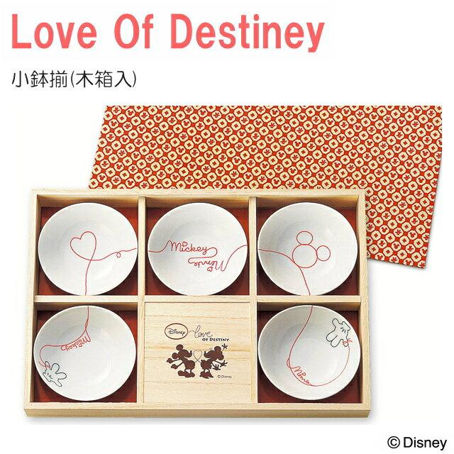 ディズニー(Disney) 食器セット 結婚祝いのプレゼントに 小鉢揃 ミッキー&ミニー LOD (小鉢×5枚セット) ホワイト(白) あす楽対応