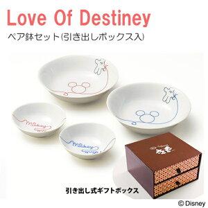 ディズニー/Disney 食器 ペア鉢セット(引出ボッ...
