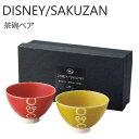 ディズニー/Disney 食器(和食器) ペア 茶碗セット SAKUZAN 丸碗ペア (お茶碗×2個 セット) ミッキーのおしゃれで可愛いご飯茶碗のペアセット 夫婦茶碗として結婚祝い,母の日、父の日な