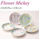 ディズニー キャラクター 食器 『フラワーミッキー パスタプレートセット』(19.5cmプレート×5枚 セット) ミッキー&ミニーの花柄のおしゃれでかわいい食器セット。パスタ皿やカレー皿などに使える中