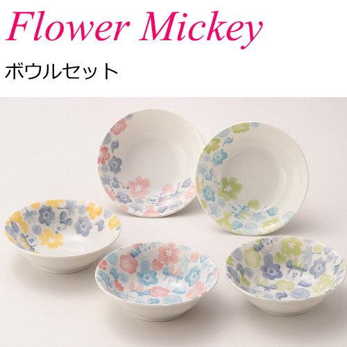 ディズニー キャラクター 食器 『フラワーミッキー ボウルセット』(14.5cmボウル×5枚 セット) ミッキー&ミニーの花柄のおしゃれでかわいい食器セット。サラダボウルや取り皿などに使える深皿小皿です。新築祝い,結婚祝い,内祝いのギフトに