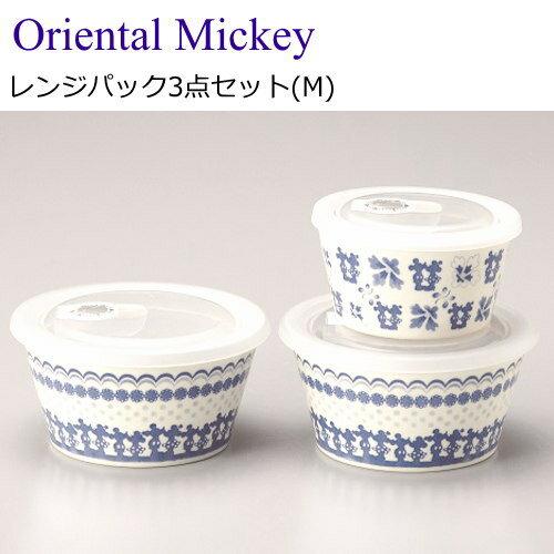 ディズニー キャラクター 食器 『オリエンタルミッキー レンジパック3点セット(M)』(11cmレンジパック×1枚 13.5cmレンジパック×2枚 セット) ミッキー&ミニーのレンジパックセット 結婚祝いの贈り物・ギフトに