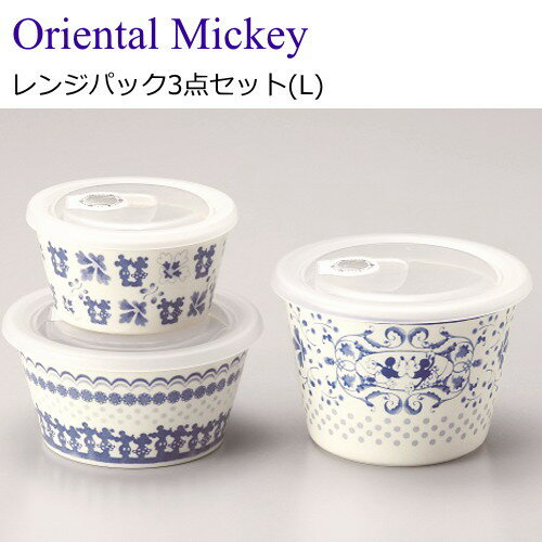ディズニー キャラクター 食器 『オリエンタルミッキー レンジパック3点セット(L)』(11cmレンジパック×1枚 13.5cmレンジパック×2枚 セット) ミッキー&ミニーのレンジパックセット 結婚祝いの贈り物・ギフトに