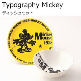 ディズニー キャラクター 食器 『タイポグラフィーミッキー ディッシュセット』(22cmミニプレート×1枚 18cmオーバルボウル×1枚 セット) おしゃれなミッキーマウスのモダンな食器セット 新築祝い,結婚祝い,内祝いのギフトに