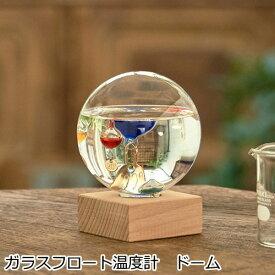 『ガラスフロート温度計 ドーム』 おしゃれ 室温計 置物 オブジェ
