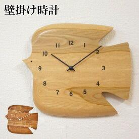 壁掛け時計 北欧 鳥 木製 『Kolkka lolo コルッカ ロロ』 ナチュラル/ブラウン おしゃれ スイープムーブメント(音がしない 静音)