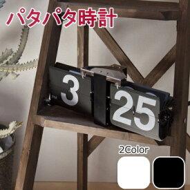 パタパタ時計 置き時計・掛け時計 兼用 『フリップクロック』 おしゃれ レトロ