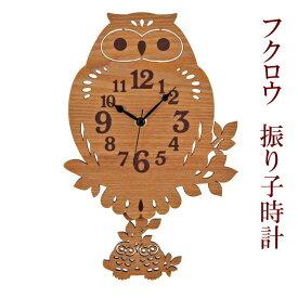 掛け時計/壁掛け時計 振り子 木製 『フクロウ 振り子時計』