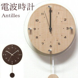 壁掛け時計/掛け時計 木製 振り子 電波時計 おしゃれ 『アンティール』