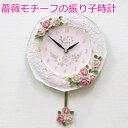 壁掛け時計/ウォールクロック 振り子 おしゃれ 『エレガントクロック 振り子時計 ピンク』 薔薇(バラ)のモチーフの振り子時計