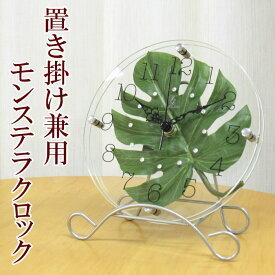 置時計&壁掛け時計 アナログ ハワイアン おしゃれ 掛け時計、置き時計両用 『アートリーフクロック』 スタンド付き モンステラの葉(造花)を飾ったインテリアクロック。ハワイアン、アジアンのテイストの時計です。新築祝いなどのギフトにも最適。日本製
