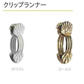 TOSO クリップランナーS 5個入り ホワイト・ゴールド クリップで布を突っ張り棒に挟めば、簡単にカフェカーテンに!!カーテン用品です