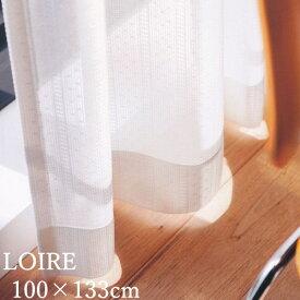 レースカーテン ミラー 北欧 100×133cm(1枚入り)DESIGN LIFE デザインライフ『ロワール』 【シンプル/おしゃれ/既製カーテン/ウォッシャブル/防炎/遮熱】