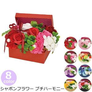 造花 フラワーアレンジメント『シャボンフラワー プチ・ハーモニー』 薔薇 ミニサイズ アレンジフラワー 母の日