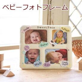フォトフレーム ベビー 置き・壁掛け両用 『かわいいおかおフレーム』 多面 写真立て 4枚/複数(L判×2枚、ミニサイズ×2枚) 布製(リネン・コットン) かわいい 出産祝い 赤ちゃん