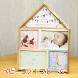ラドンナ フォトフレーム ベビー 写真立て 5面 『ハウス ベビーフレーム』 木製 複数/多面(L判×2、定形外×3) 赤ちゃん誕生祝い、出産祝いに