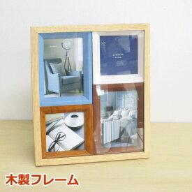 フォトフレーム 多面 ラドンナ AVANTI ポストカード(ハガキサイズ×2枚) ミニサイズ×2 置き・壁掛け兼用 おしゃれな木製 写真立て