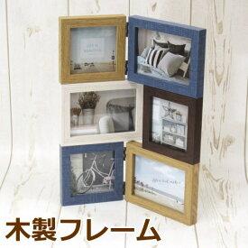 フォトフレーム パーティション サービス(L判)×3枚、ミニサイズ×3枚 複数/多面 卓上 木製 ファミリー写真立て ラドンナ 『AVANTI パーテーション』