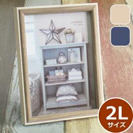 フォトフレーム ラドンナ AVANTI キャビネ(2L判) 置き・壁掛け兼用 おしゃれな木製 写真立て