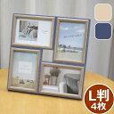 フォトフレーム 多面 ラドンナ AVANTI サービス(L判×4枚) 置き・壁掛け兼用 おしゃれな木製 写真立て