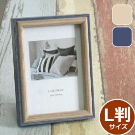 フォトフレーム ラドンナ AVANTI サービス(L判) 置き・壁掛け兼用 おしゃれな木製 写真立て