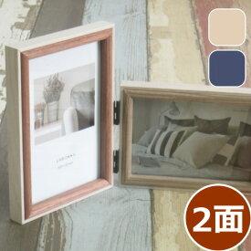 フォトフレーム ラドンナ AVANTI 2面(L判×1、ハガキサイズ×1) 置き用 おしゃれな木製 写真立て