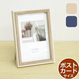 フォトフレーム ラドンナ AVANTI ハガキサイズ(ポストカード) 置き・壁掛け兼用 おしゃれな木製 写真立て