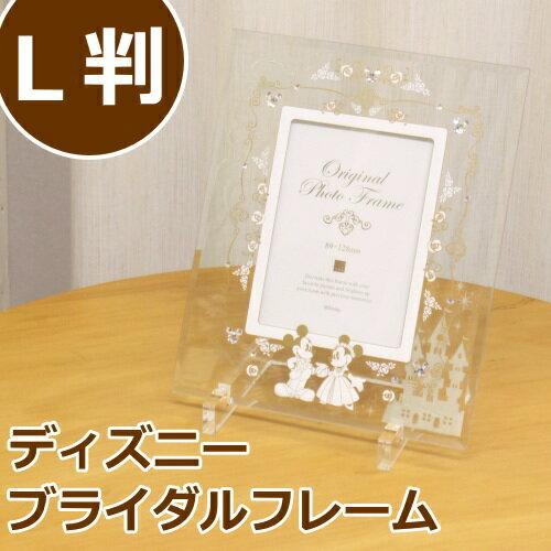 フォトフレーム ウェディング 写真立て ミッキー&ミニー サービス L判 『ディズニー ブライダルフォトフレーム』 結婚祝いのギフト(プレゼント)に最適の写真たて