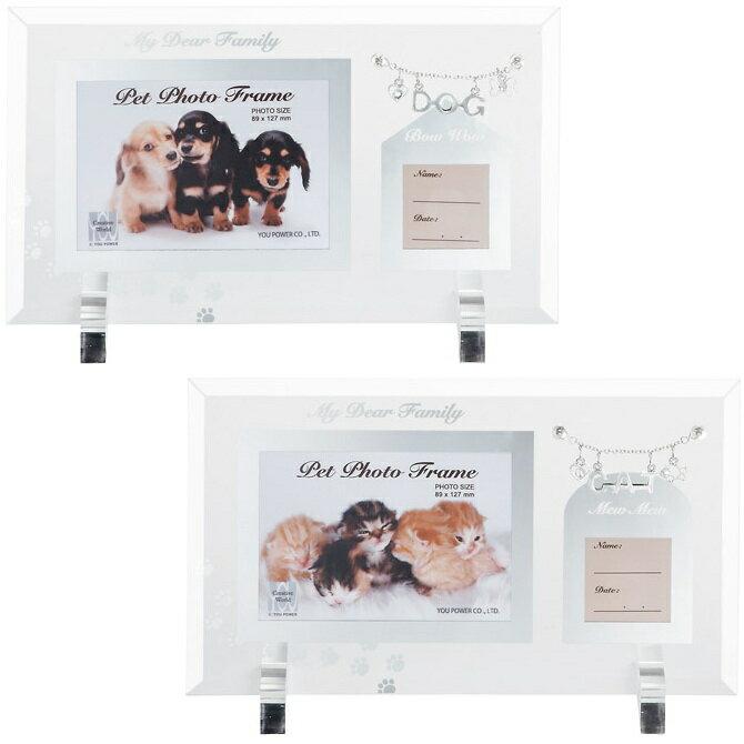 フォトフレーム 写真立て L判 卓上 イヌ・ネコ ペットガラスフォトフレーム 愛犬や愛猫などペットの写真をおしゃれに飾れるガラスフォトフレーム L判(サービスサイズ)が1枚飾れる写真たて ペット好きの方へのギフト(プレゼント)に最適のフォトフレーム