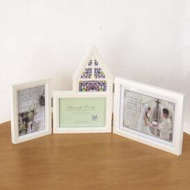 フォトフレーム 写真立て 多面 ウェディング 『チャーチルーフ 3枚』 L判×2枚、2L(キャビネ)×1枚 結婚祝い