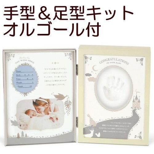 フォトフレーム 写真立て 手形・足形 粘土キット&オルゴール付き 赤ちゃんの誕生記念に メモリアルフレーム 見開きタイプ 『アンジュ ベビーハンドプリントフレーム』