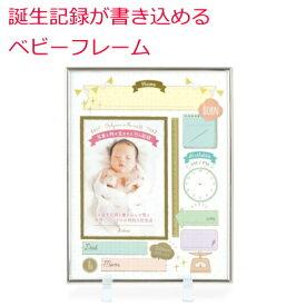 フォトフレーム ベビー L判 『リコ』 写真立て 出産祝い 赤ちゃん