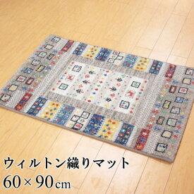 玄関マット 室内 60×90cm ギャベ柄 ウィルトン織り マット ノーマディックシリーズ 『カシュクリ』 グレー