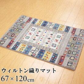 玄関マット 室内 67×120cm ギャベ柄 ウィルトン織り マット ノーマディックシリーズ 『カシュクリ』 グレー