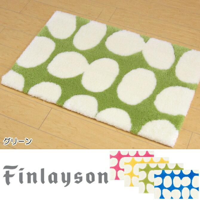 玄関マット 室内 北欧 洗える 45×70cm Finlayson(フィンレイソン) 『POP/ポップ』 ピンク/イエロー/グリーン/ブルー