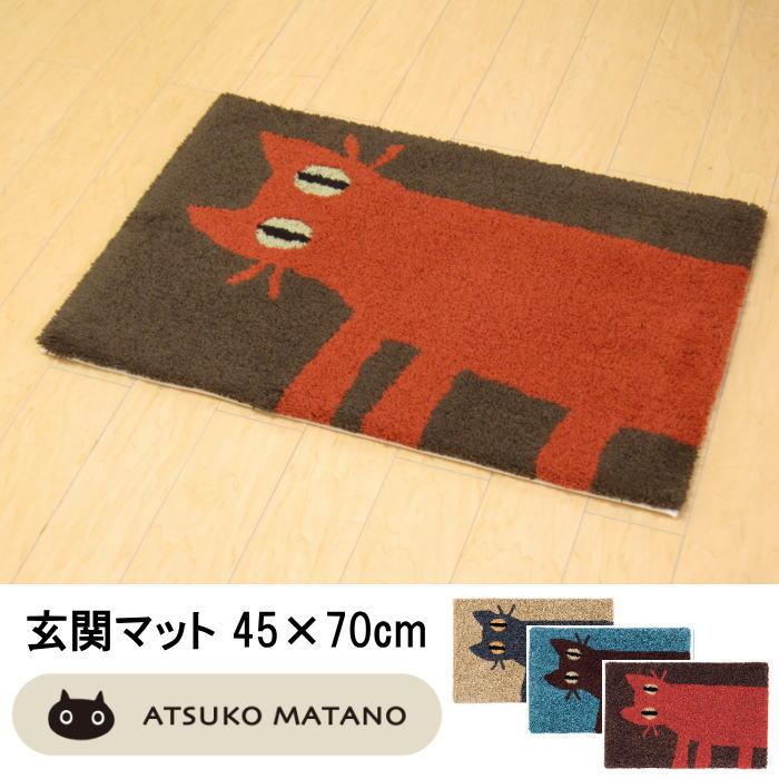 玄関マット 室内 猫 洗える 45×70cm ATUKO MSATANO(アツコマタノ) ブランド 『見つめる猫』 名前の通り見つめているネコをモチーフ。かわいいおしゃれな俣野温子の屋内エントランスマット。大人カジュアル、北欧、動物柄、滑り止め、日本製