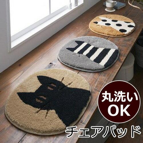 チェアパッド 洗える 猫柄 38×41cm ATUKO MSATANO(アツコ マタノ) ブランド 『ブラック・ドット・ボーダー』 スツールやダイニングチェアやベンチタイプの椅子の座布団、シートクッション代わりに。