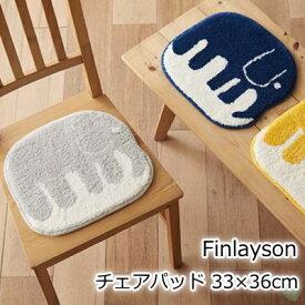 チェアパッド 33×35cm Finlayson/フィンレイソン 北欧 象 おしゃれ 洗える 『ELEFANTTI/エレファンティ』 イエロー オレンジ ブルー グレー イームズチェアのクッションに