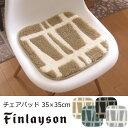 チェアパッド スクエア/四角(35×35cm) フィンレイソン 北欧 モダン おしゃれ 洗える イームズチェアのチェアクッションに 『CORONNA/コロナ』