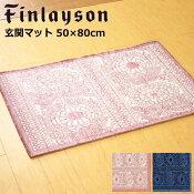 フィンレイソン玄関マット北欧室内50×80cmゴブラン織り『TAIMI/タイミ』花柄ピンク/ネイビーおしゃれかわいい