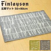 フィンレイソン玄関マット北欧室内50×80cmゴブラン織り『CORONNA/コロナ』グリーン/グレーおしゃれ