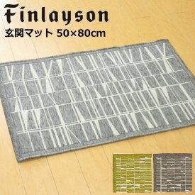 フィンレイソン 玄関マット 北欧 室内 50×80cm ゴブラン織り 『CORONNA/コロナ』 グリーン グレー ネイビー おしゃれ