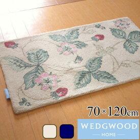 ウェッジウッド 玄関マット 室内 70×120cm ブランド 『ワイルドストロベリー』 ウール おしゃれ 花柄 高級感
