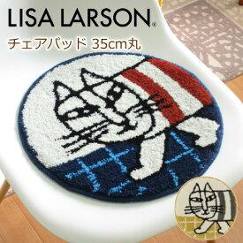 チェアパッド 35cm丸 LISA LARSON(リサラーソン) 『マイキー』 チェック柄 北欧 猫 洗える/滑り止め付 マット ダイニングチェアやイームズチェア、ベンチのシートクッションに